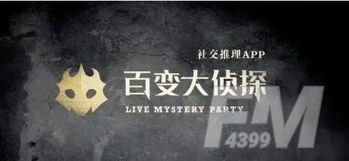 百变大侦探审判红月凶手是谁?审判红月剧本杀真相答案解析图片2
