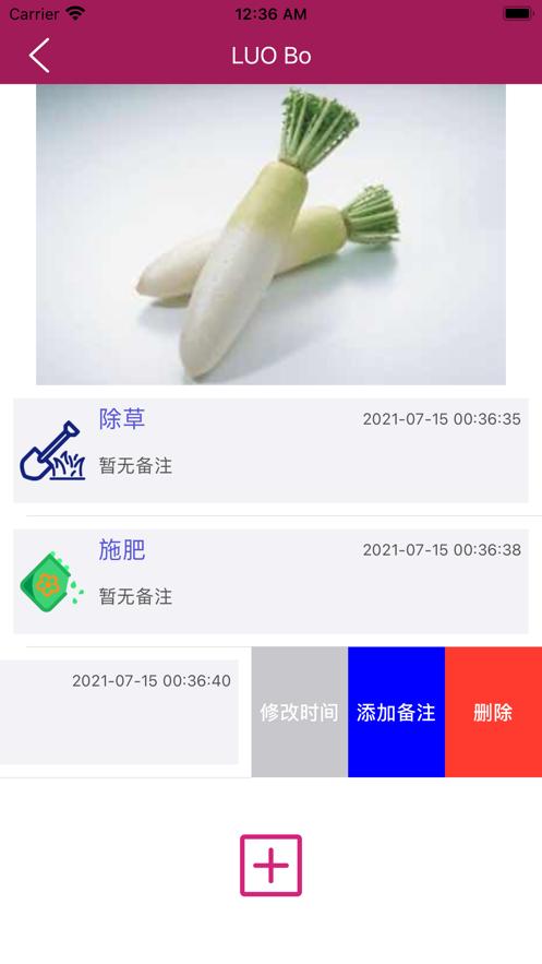 大棚蔬菜养护记录截图