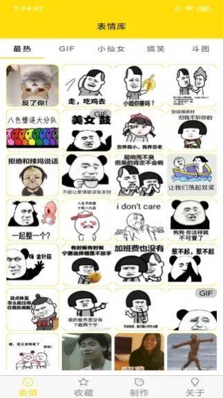 表情动图制作