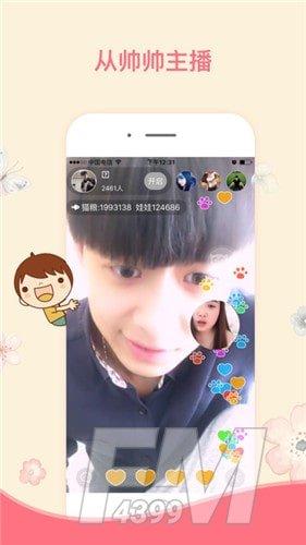 怡红直播app