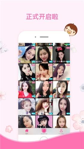 怡红直播app截图