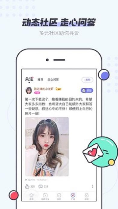 秋葵直播app截图