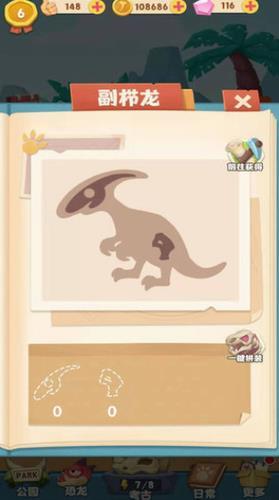 全民养恐龙