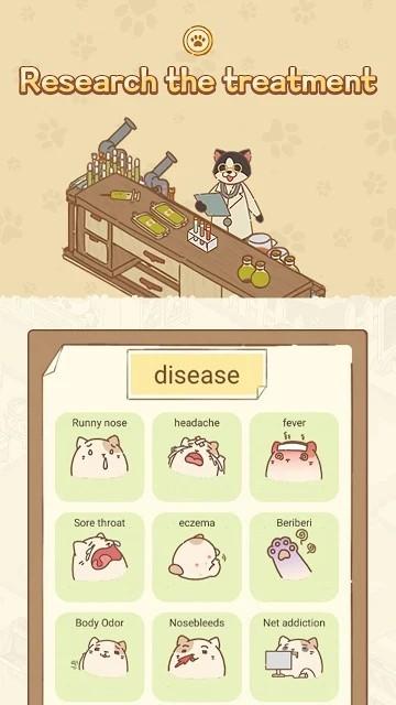 动物医院截图