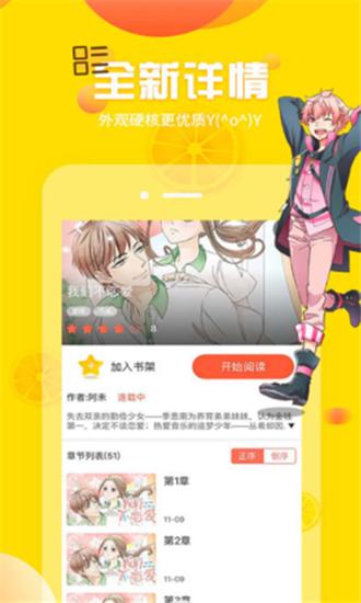 萌番喵app截图
