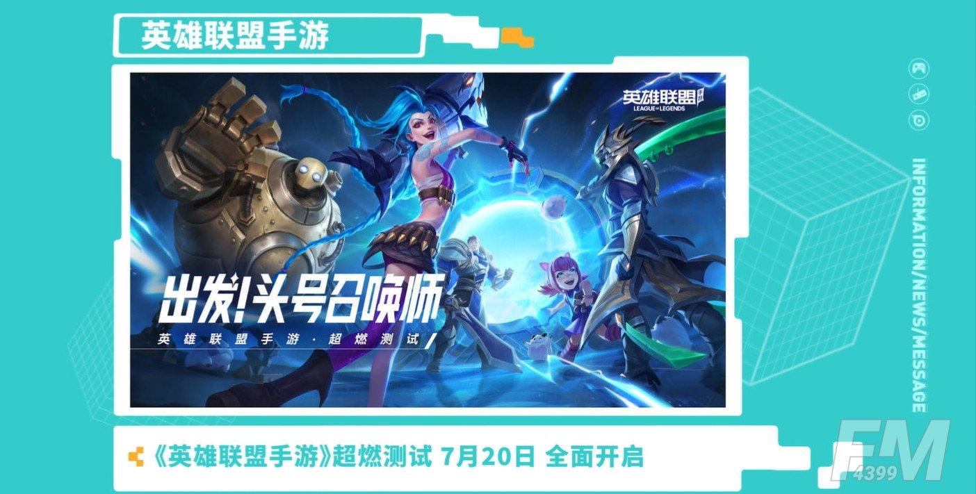 仅限安卓版本《英雄联盟手游》7月20日正式开启