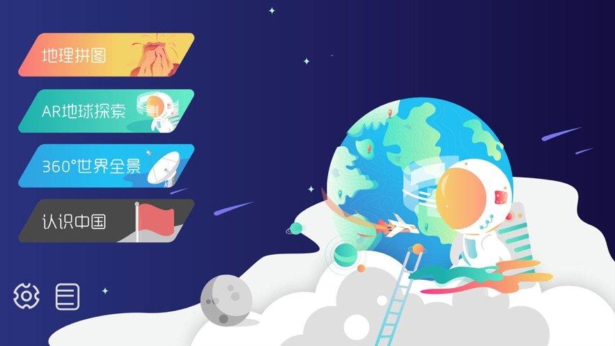 晨光地球探索截图