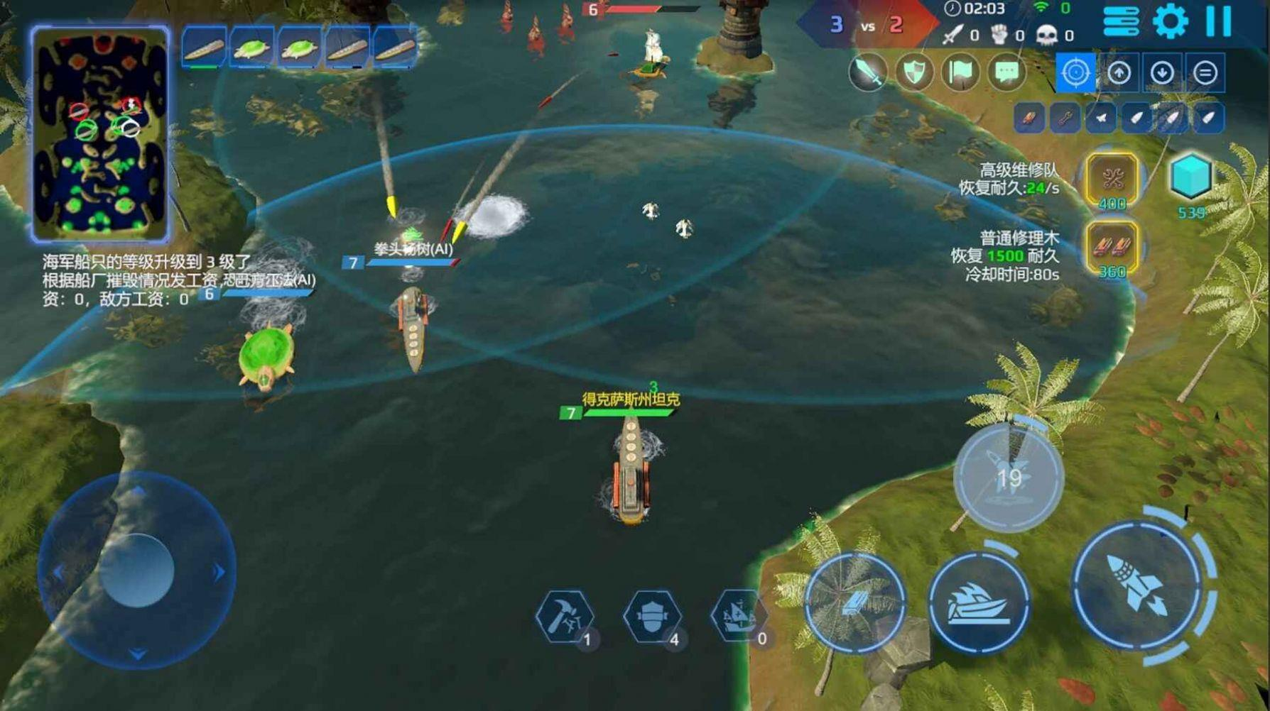 王者海战截图