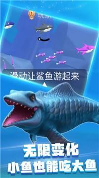饥饿鲨乱斗截图