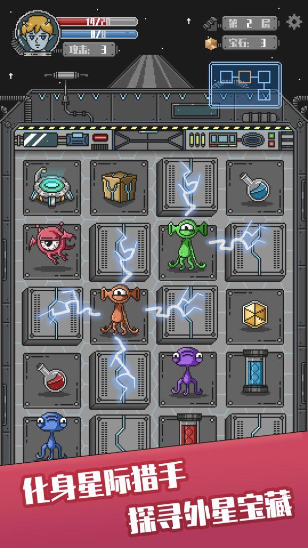 星际猎手截图
