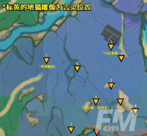 原神荒废神社解谜攻略 前往绀田村东北方的荒废神社解谜流程一览图片2