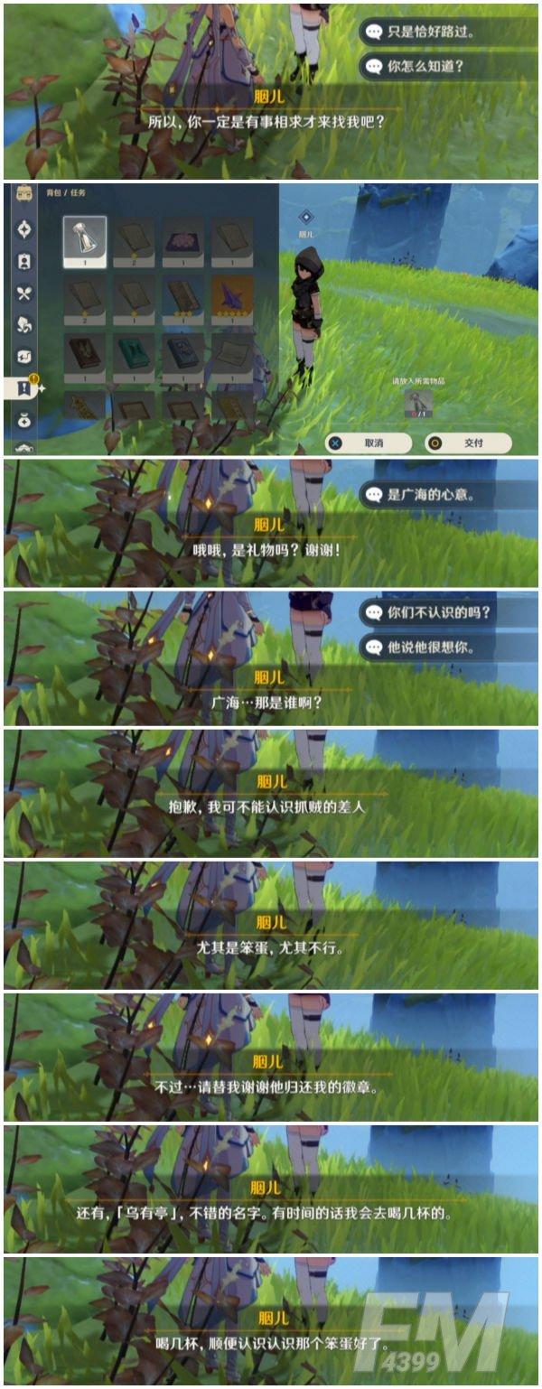 原神广海的守望任务攻略 2.0广海的守望任务流程图文一览图片8