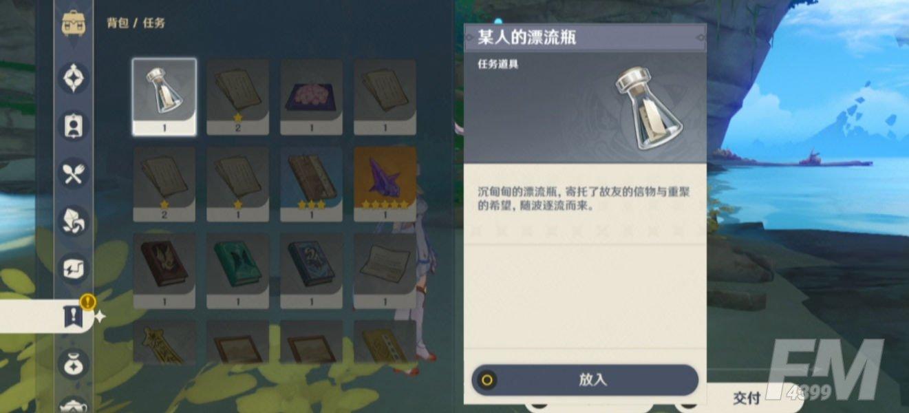 原神广海的守望任务攻略 2.0广海的守望任务流程图文一览图片4