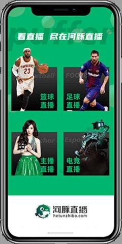 河豚直播app截图