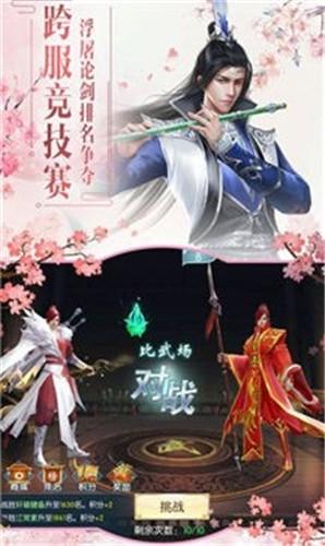 九天魔神飞剑传说截图