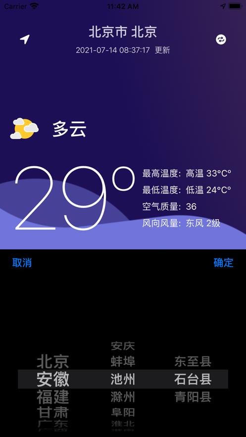 城市小天气截图