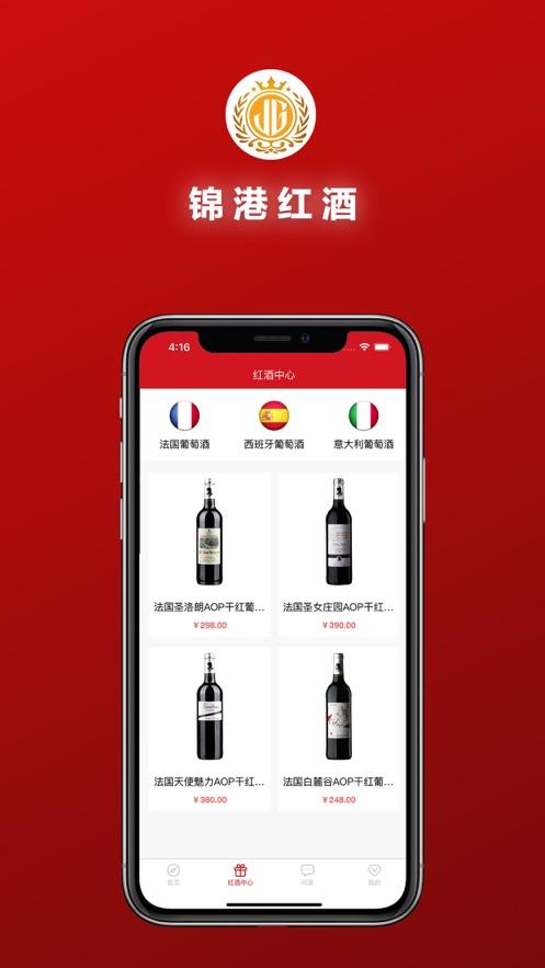 锦港红酒截图