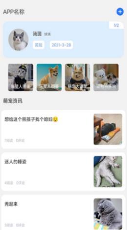 万能宝宠物app