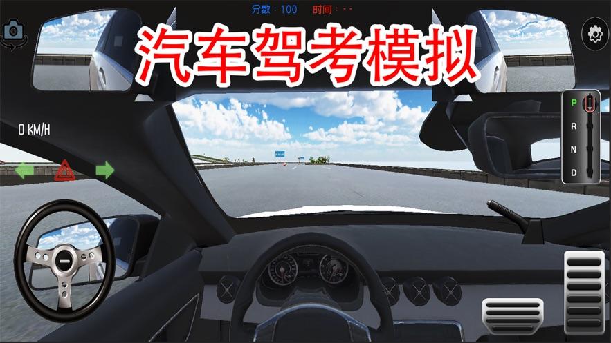 驾考模拟3D练车科目二截图