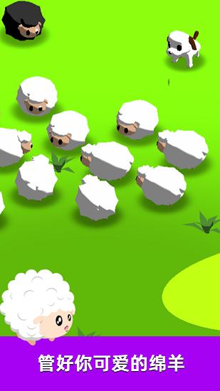 萌犬赶羊益智3D截图