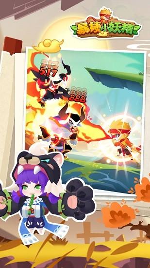 暴揍小妖精游戏截图