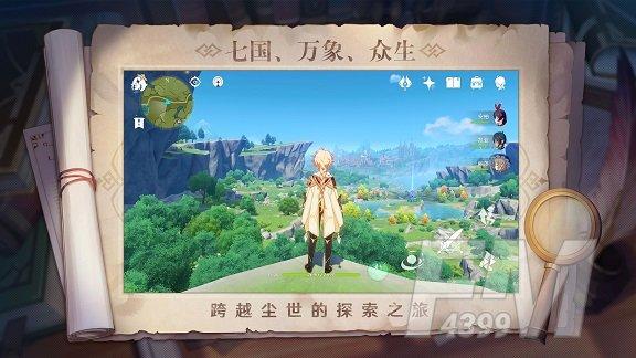 原神祭神奏上结界任务攻略 祭神奏上全谜样的人影位置大全图片1