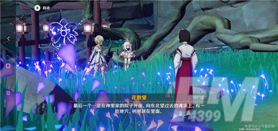 原神祭神奏上结界任务攻略 祭神奏上全谜样的人影位置大全图片6