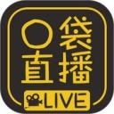 口袋直播app