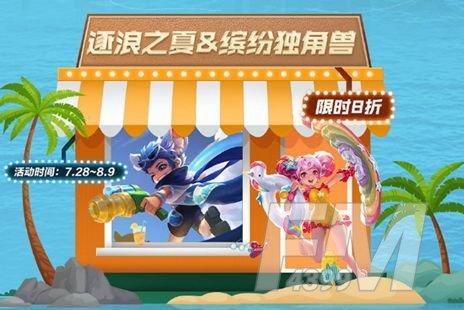 王者荣耀7月28日更新内容公告:蔷薇之心活动开启,蜜橘之夏返场[多图]图片8