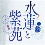 水莲和紫苑吉里吉里