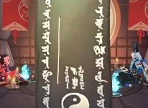 阴阳师2021年8月神秘图案 阴阳师8月图案
