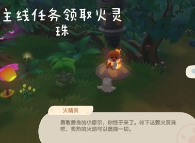 摩尔庄园火精灵怎么召唤 火精灵召唤方法介绍