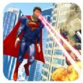 超人模拟器