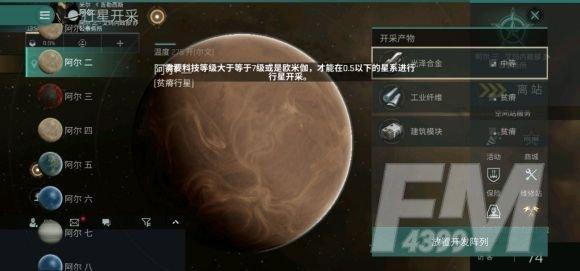 eve手游怎么进行星球采集?新手任务采集攻略[多图]图片1