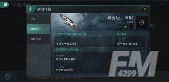 EVE星战前夜怎么配船?新手配船攻略[多图]图片2