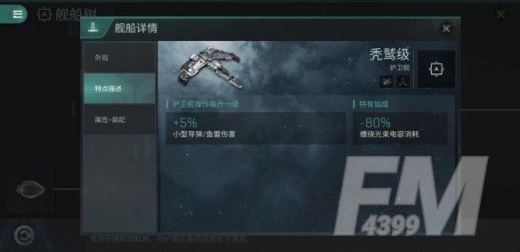 EVE星战前夜怎么配船?新手配船攻略[多图]图片1