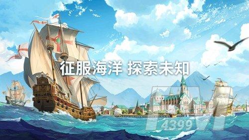 《我是航海家》贸易系统是什么
