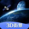 世界街景3D地图