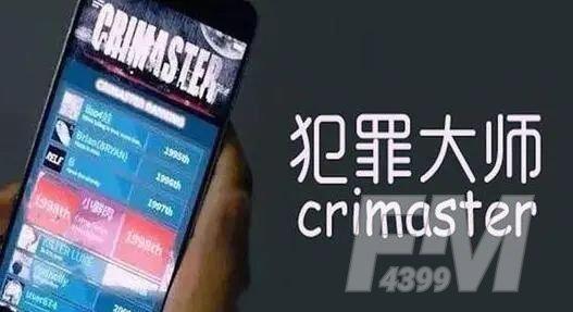 犯罪大师侦探社团的谜题答案分享:侦探社团的谜题答案解析[多图]图片2