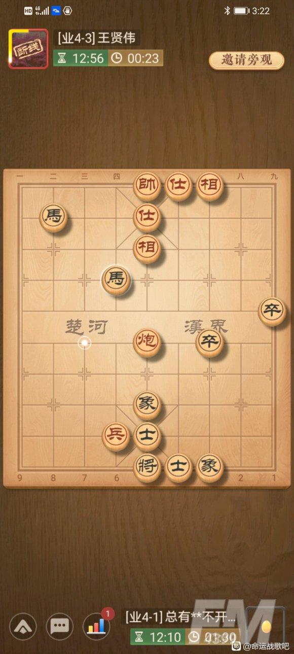 天天象棋残局挑战241期怎么过?残局挑战241关破解方法图片4
