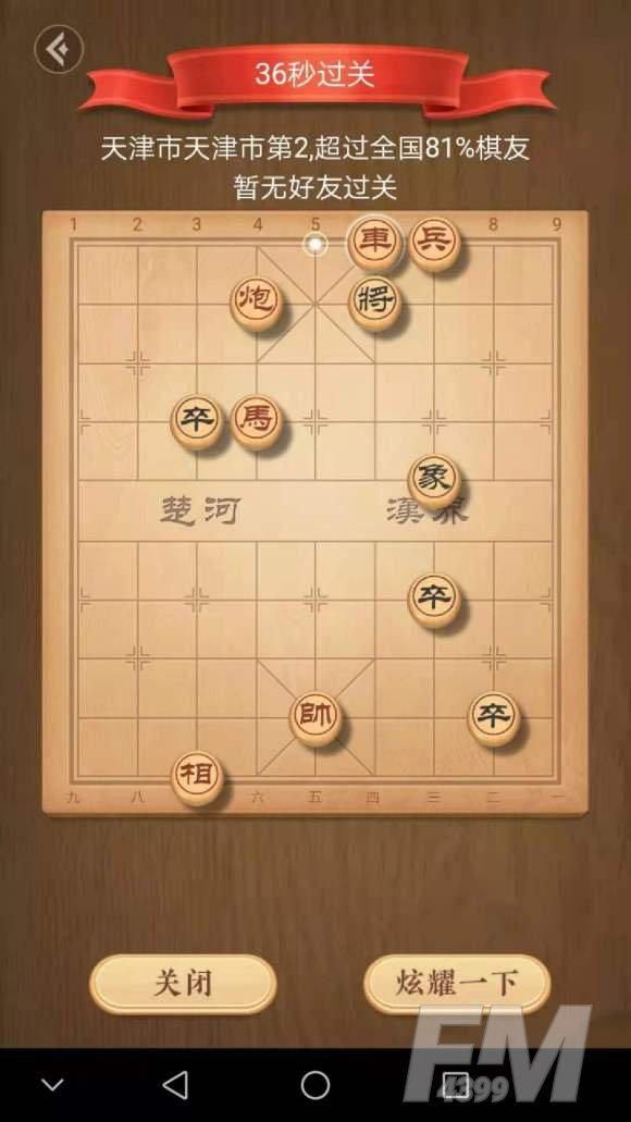 天天象棋残局挑战241期怎么过?残局挑战241关破解方法图片3
