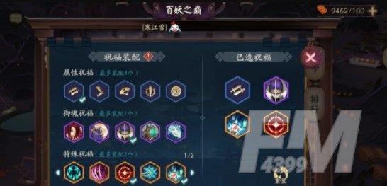 阴阳师百妖之巅阵容推荐2021:百妖之巅最强阵容搭配攻略[多图]图片2