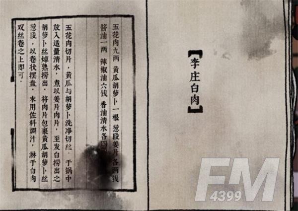 《古镜记》杭州主线通关流程分享