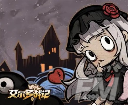 艾尔多战记女巫的孩子剧情怎么过