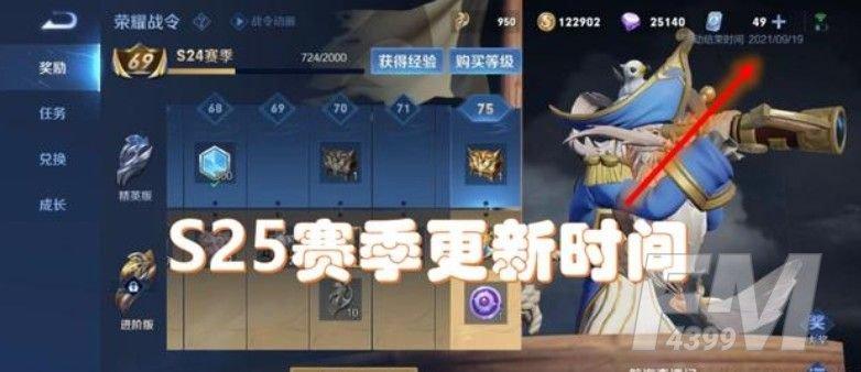 王者荣耀s25什么时候更新?s25赛季更新时间介绍[多图]图片1