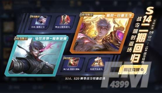 王者荣耀8月17日更新公告:S14/S20赛季战令皮肤返场,赵云世冠皮肤上线[多图]图片14