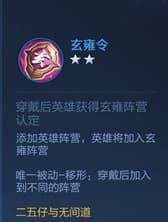 王者荣耀8月17日更新公告:S14/S20赛季战令皮肤返场,赵云世冠皮肤上线[多图]图片25