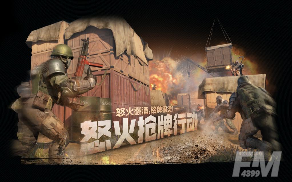 《使命召唤手游》8月20日新模式怒火抢牌解析