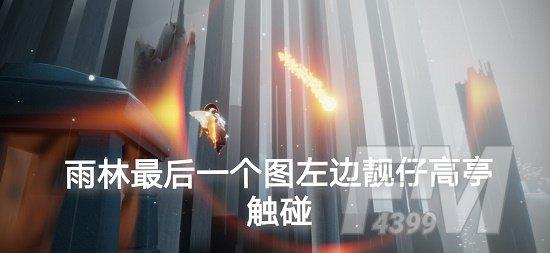 光遇8.21任务攻略:8月21日季节蜡烛大蜡烛位置一览[多图]图片3