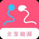 久草视频app